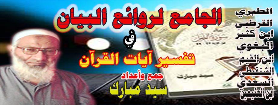 صفحات الشيخ المختلفة علي الفيس Ya_aoo10