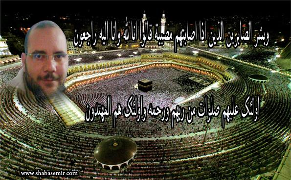 وفاة الاستاذ احمد عبدالله سليم
