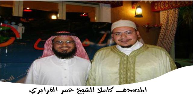 المصحف كاملا للشيخ عمر القزابري  برابط مباشر 110