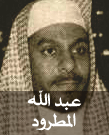 المصحف كاملا للشيخ عبد الله مطرود برابط مباشر Abdull10