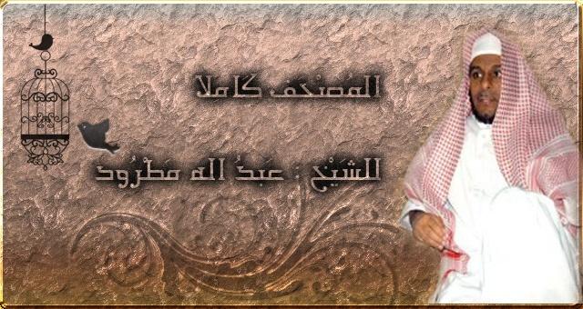 المصحف كاملا للشيخ عبد الله مطرود برابط مباشر Matrud10