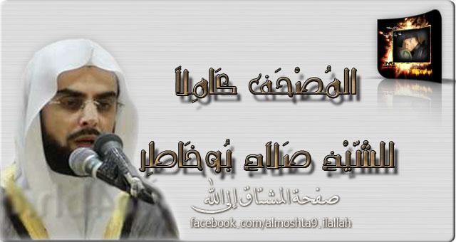 المصحف كاملا للشيخ صلاح بوخاطر Untitl10
