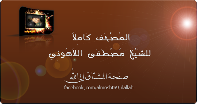 المصحف كاملا للشيخ مصطفى اللاهوني برابط مباشر Untitl15