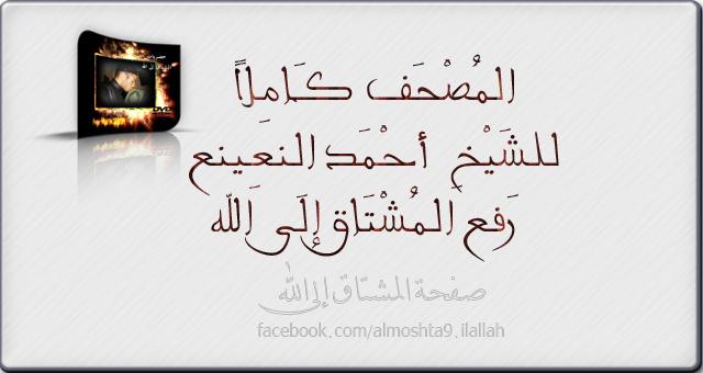 المصحف كاملا للشيخ أحمد نعينع برابط مباشر Untitl17