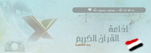 أذاعة القران الكريم من القاهرة  بث مباشر اون لاين بجودة عالية وبدون تقطيع V9cpu810