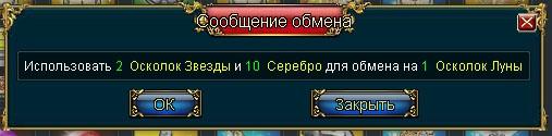 """Как правильно использовать """"Осколки Луны и Звезды"""" Star_s15"""