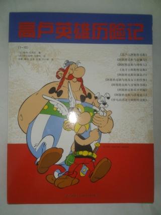 Les nouvelles acquisitions d'Astérix 1988 - Page 15 Dsc_0414
