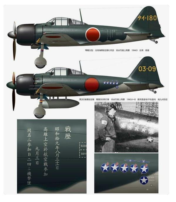 A6M2 Zéro et tous les autres z'éros de J.C Captur61