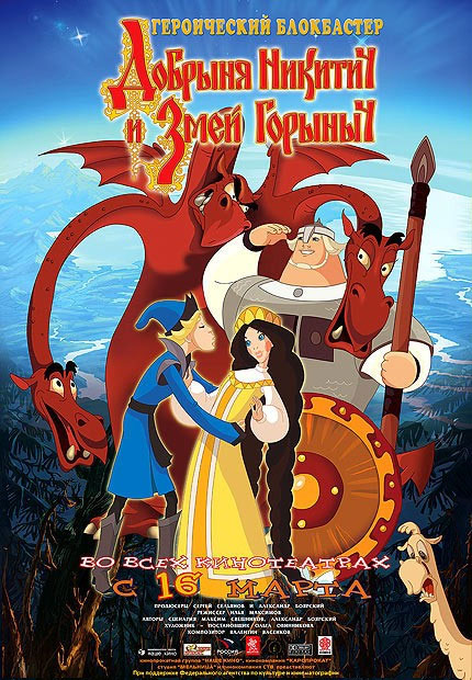 Добрыня Никитич и Змей Горыныч, 2006 Dobryn10
