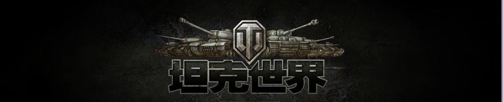 坦克世界—【眼镜蛇网游公会】