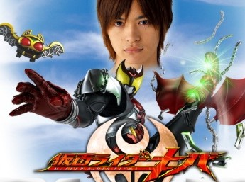 [J-Drama] Kamen Rider Kiva Kamen_10