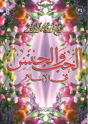 كتاب الحب والجنس فى الإسلام  10029410