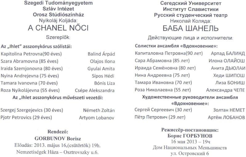 Русский студенческий театр приглашает на спекталь  Ndnddn10