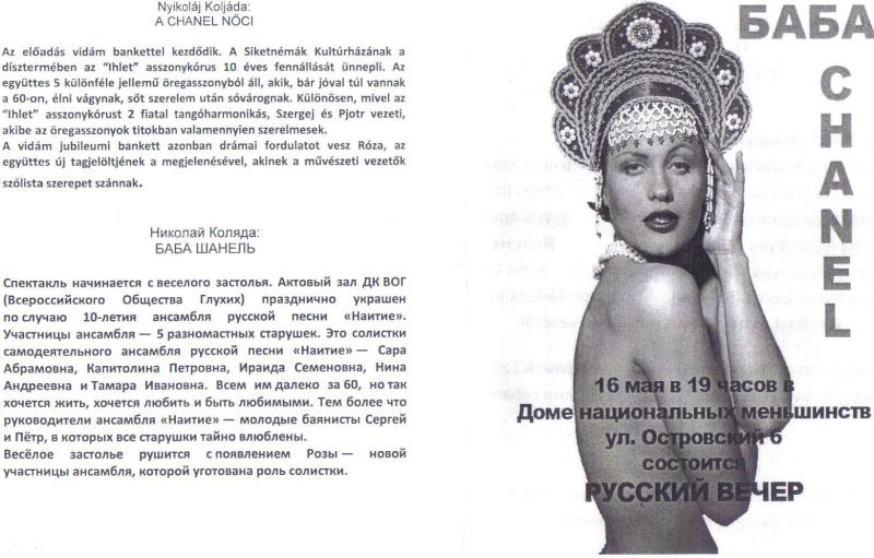 Русский студенческий театр приглашает на спекталь  Ndnddn11
