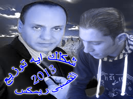 اغنيه شكلك ايه لصابر السعيد توزيع القصبى دجى 2013 Images10