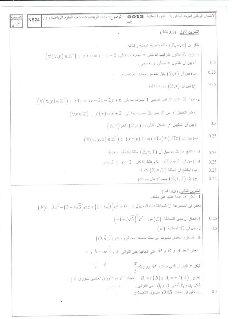 Épreuves des MATHS BAC 2013 Diplom12