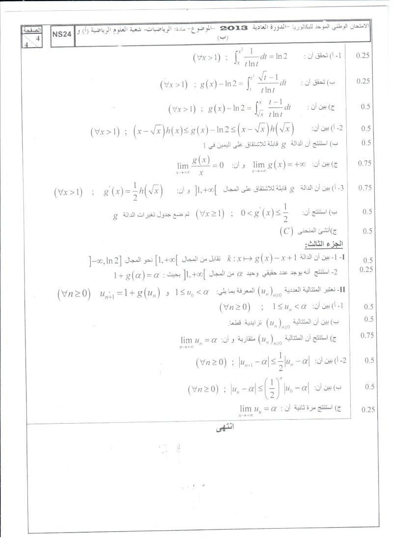Épreuves des MATHS BAC 2013 Diplom13