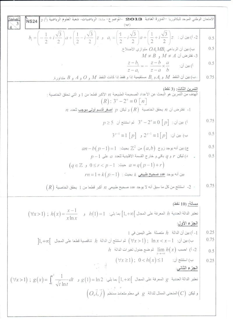 Épreuves des MATHS BAC 2013 Diplom14