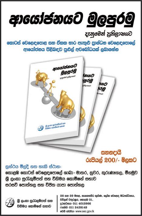 """Ayojanayata Mulapuramu"" (Introduction to Investment) Sec-ad10"