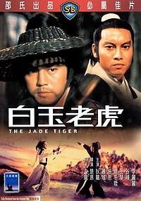 1977 / Нефритовый тигр / Jade Tiger / Pai yu lao hu  9250510