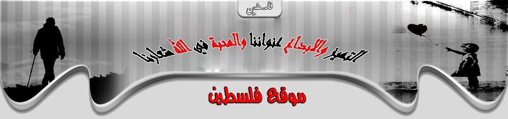 موقع فلسطين
