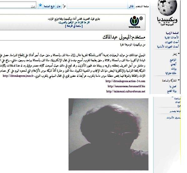 Mimouni sur Wikipedia Abdelm11