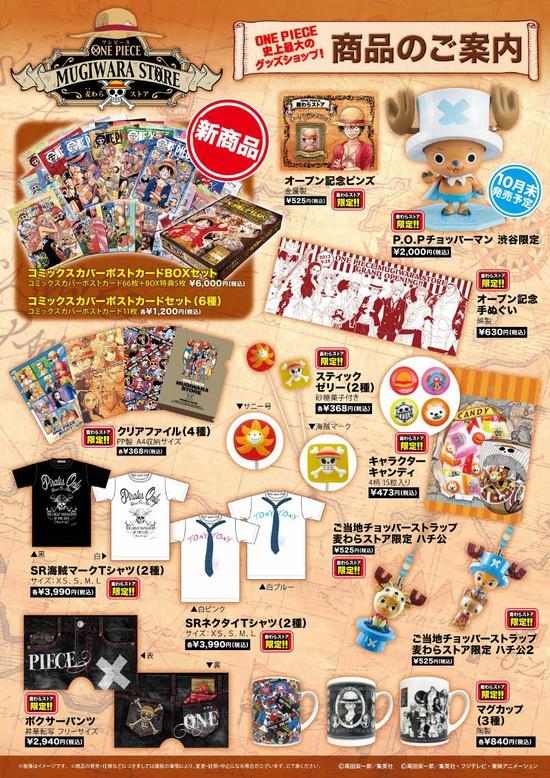 One Piece Store in Tokio Goods_10