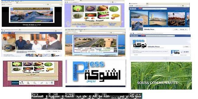 Presse Amazigh  Chtouk10