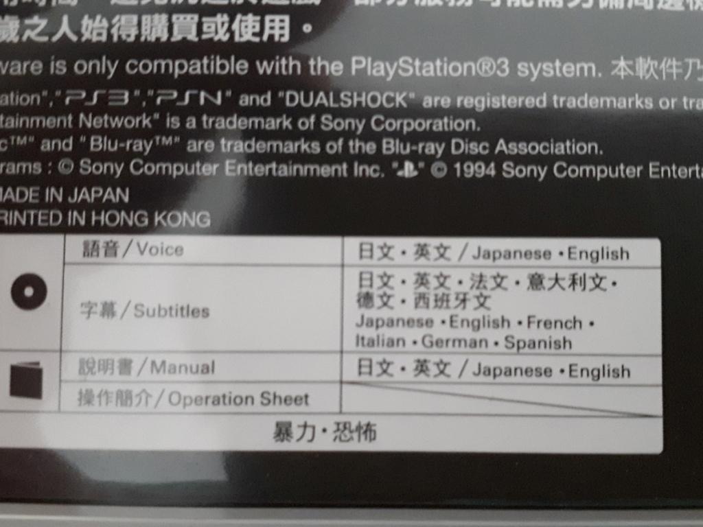[VDS/ECH] La boutique de PsychO: Ajout Resident Evil HD Remaster PS3 20200815