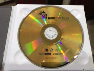 Various Artists Chinese CDs (used) - All sold Vc5gol10