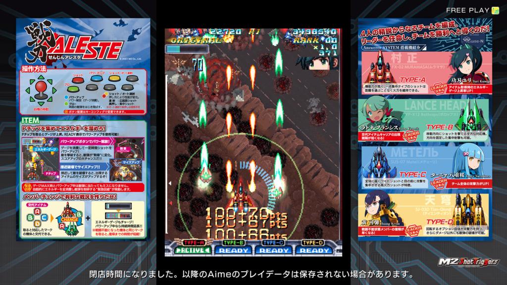 Senjin Aleste - Lancer le jeu sur PC avec TeknoParrot Aleste10