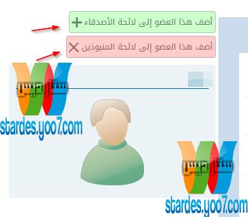 كود (CSS) تزيين إضافة إلى الأصدقاء - إضافة إلى المنبوذين في الملف الشخصي Add10