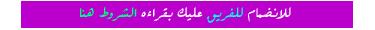 نرحب بالعضو الجديد مستشار الحكومة Uia_oo11