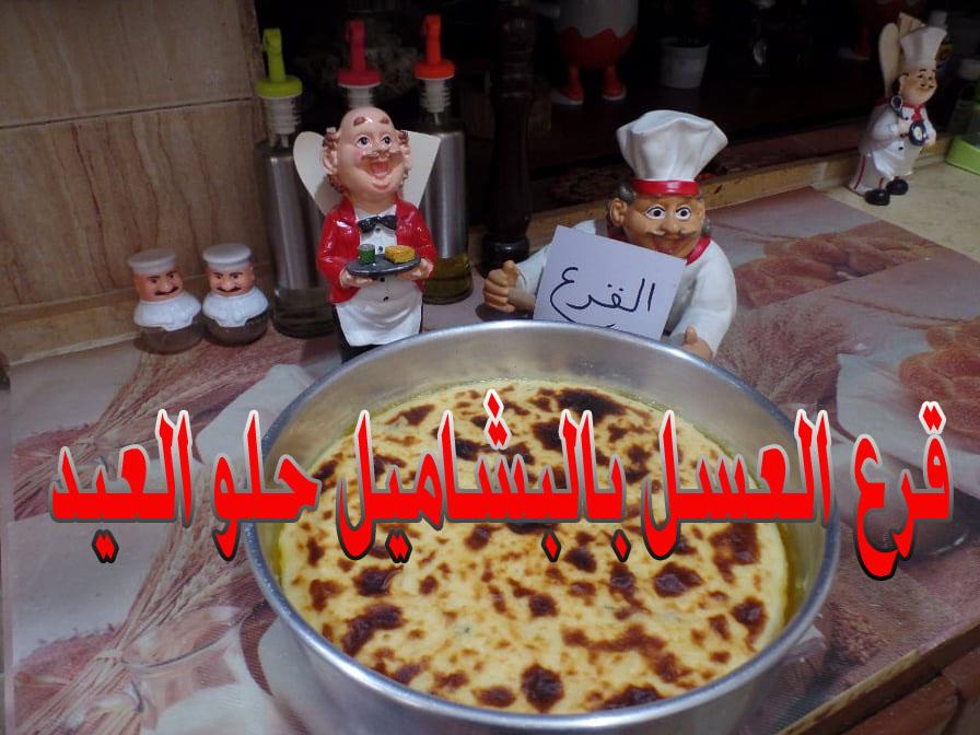 قرع العسل بالبشاميل حلو عيد الأضحي المبارك / الست مفيدة 11624310