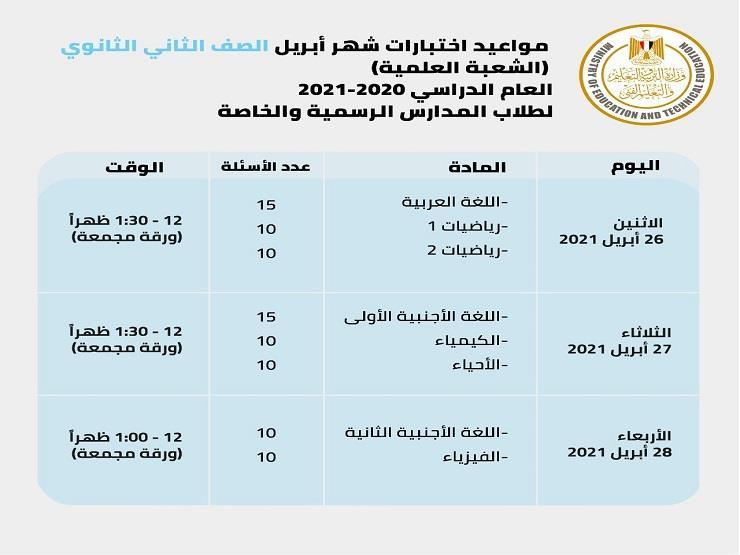 من 4 ابتدائي لـ2 ثانوي.. ننشر جدول الامتحانات لطلاب النقل في رمضان 126