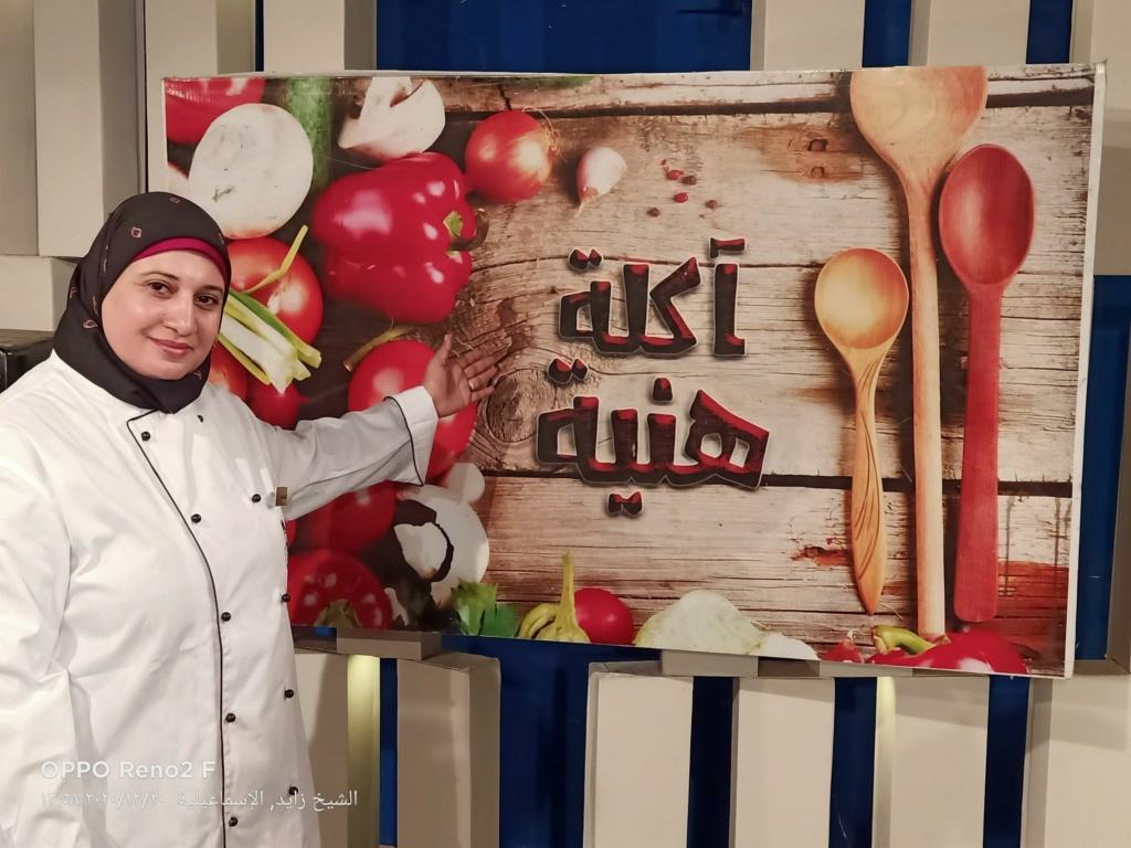 أطباق مميزة من اللحم المفروم في حلقة برنامج اكلة هنية مع الست مفيدة 13202710