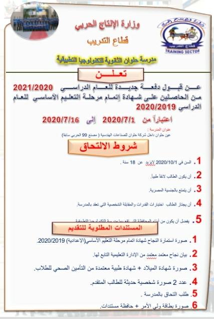 وزارة الإنتاج الحربى تعلن شروط التقدم للمدرسة التكنولوجية 16859610