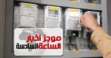 شركات الكهرباء تبدأ تنفيذ قرار إلغاء الفوائد على تقسيط الفواتير 20190510