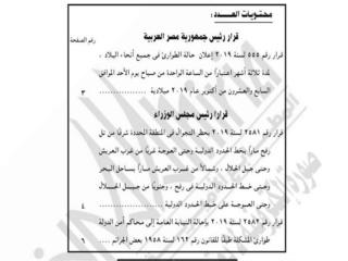السيسي يصدر قرارًا بإعلان حالة الطوارئ بكافة أنحاء البلاد لمدة 3 أشهر 2019_110