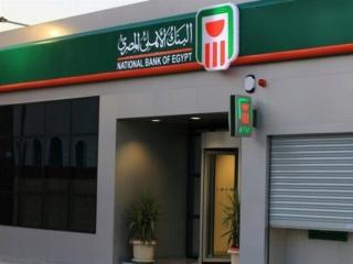 البنك الأهلي يلغي قرار رفع أجل القرض الشخصي إلى 15 سنة 2019_132
