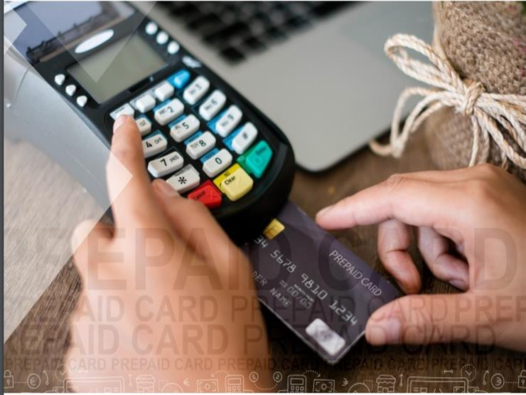 تعرف علي قواعد البنك المركزي لإصدار البطاقات المدفوعة مقدمًا 2019_610