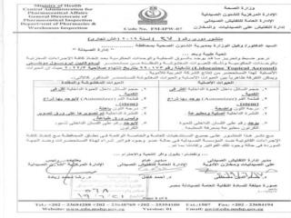"""""""مغشوش"""".. الصحة تُحذر من """"مرهم"""" منتشر بالأسواق (مستند) 2019_615"""