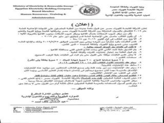 """بالشروط.. """"القابضة للكهرباء"""" تعلن قبول دفعة جديدة من طلبة الإعدادية 2019_730"""