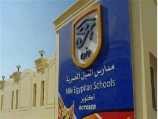 """للمصريين والوافدين.. تعرف على خطوات التحويل إلى """"مدارس النيل"""" 2019_912"""
