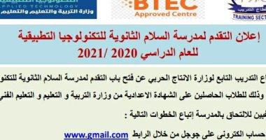 وزارة الإنتاج الحربى تعلن شروط التقدم للمدرسة التكنولوجية 20200710
