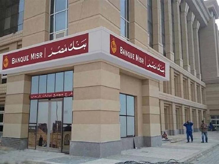 """بعد """"خفض"""" المركزي.. تفاصيل أسعار الفائدة على حسابات التوفير في بنك مصر 2020_821"""