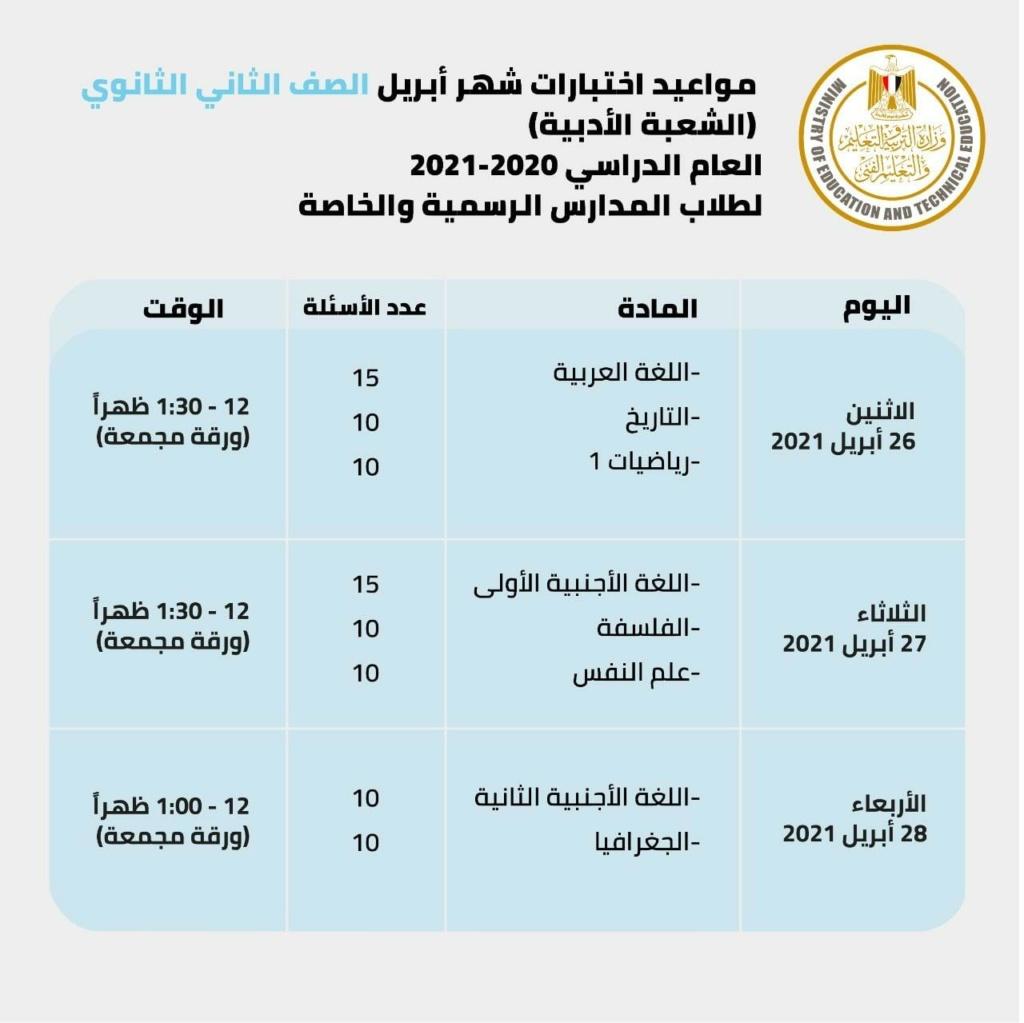 مجمعة وتستمر 3 أيام.. وزير التعليم يحسم الجدل بشأن موعد امتحانات أبريل لسنوات النقل 2021_416