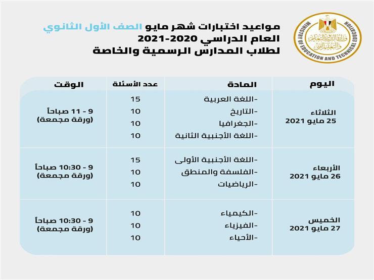 من 4 ابتدائي لـ2 ثانوي.. ننشر جدول الامتحانات لطلاب النقل في رمضان 220
