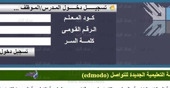 إتاحة بيانات حسابات المعلمين على منصة إدمودو عبر هذا الرابط 39_web11