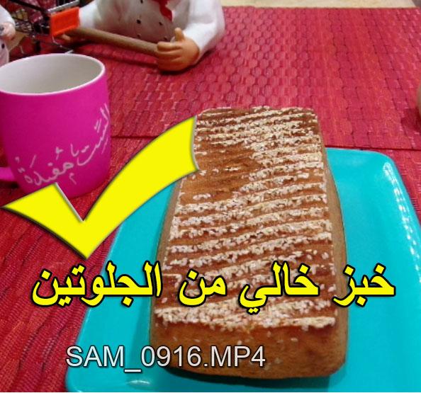 خبز خالي من الجلوتين لمري حساسية القمح واللرجيم 4tg43g10